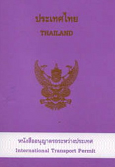car-passport