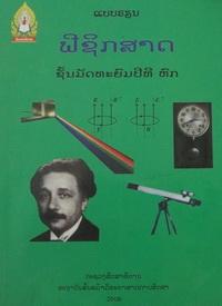 physicslao
