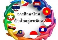asean-thai-education