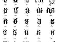 khmer-alphabet