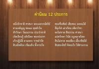 thai-value