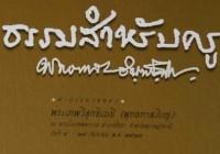 dhamma-teacher