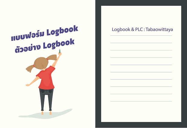 Logbook-form