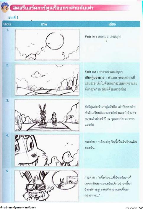 Story-board-cartoon