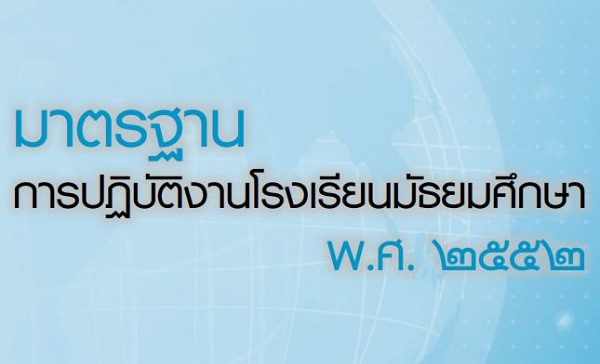 mattayom-standard-2552